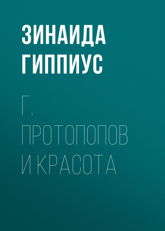 Зинаида Гиппиус Г. Протопопов и красота