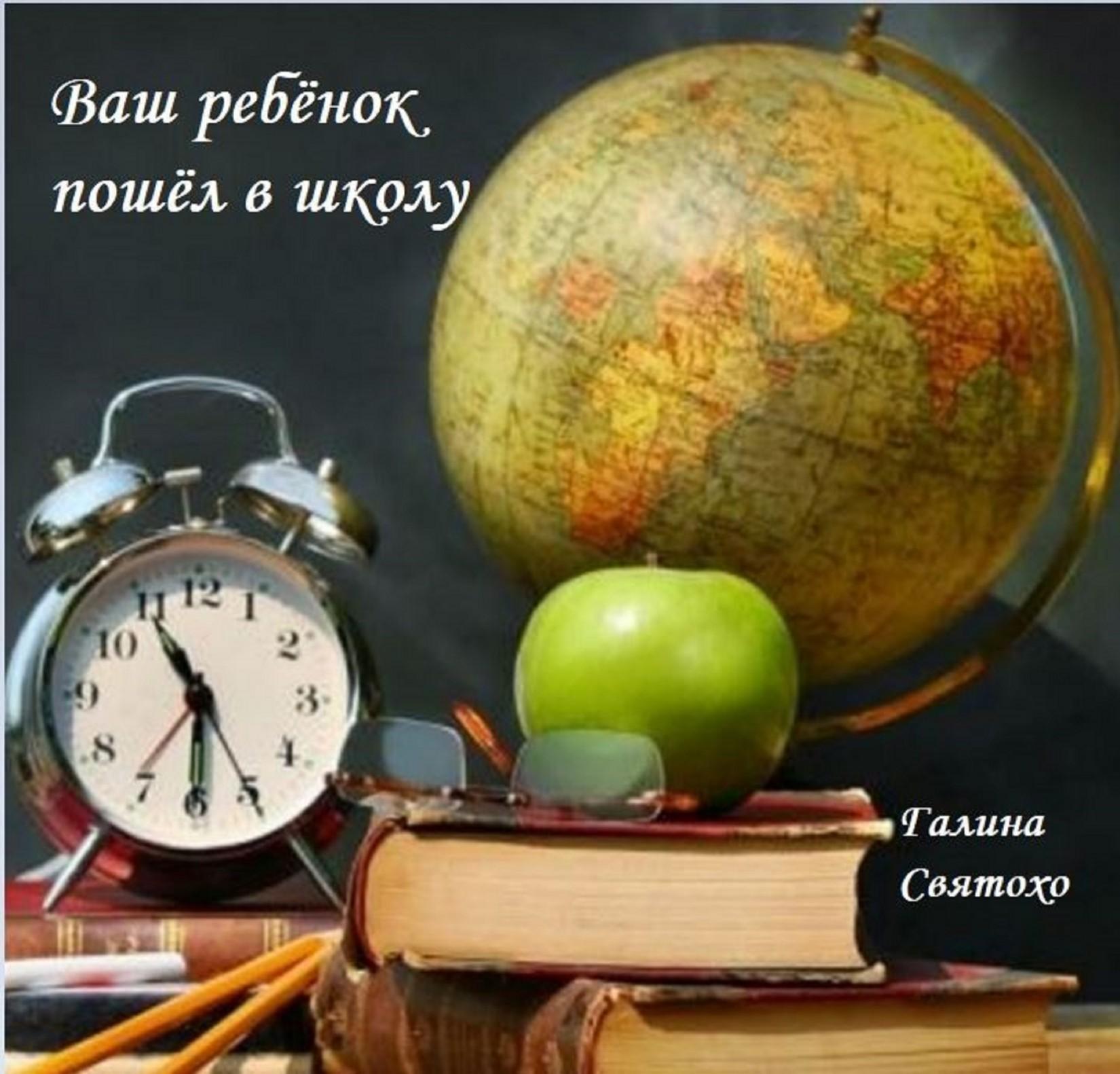 Галина Святохо - Ваш ребёнок пошёл в школу