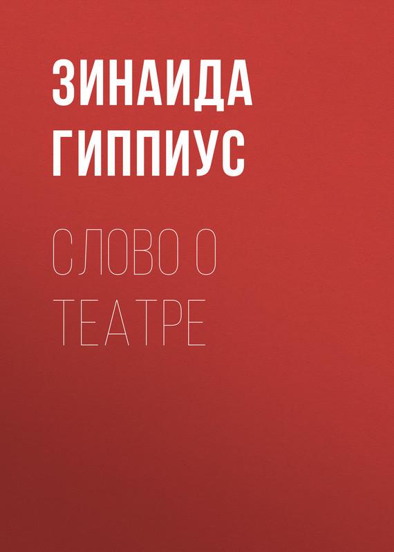 Зинаида Гиппиус Слово о театре hugh blair lectures on rhetoric and belles lettres vol 3