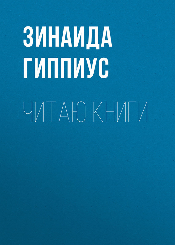 Зинаида Гиппиус Читаю книги