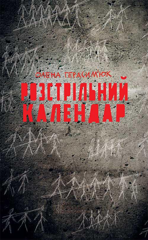 Олена Герасим юк бесплатно