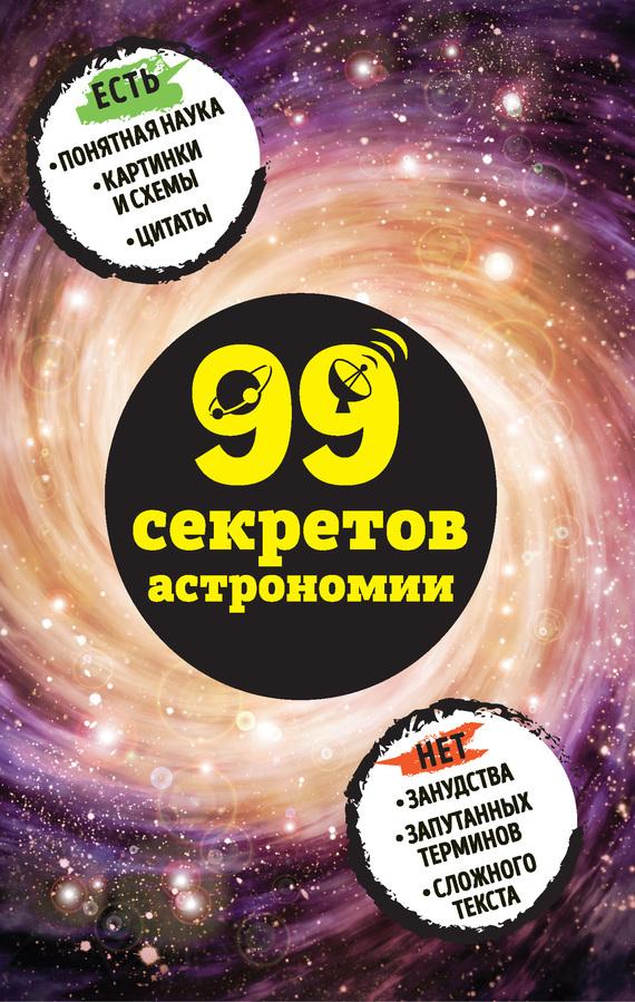 Наталья Сердцева 99 секретов астрономии цена