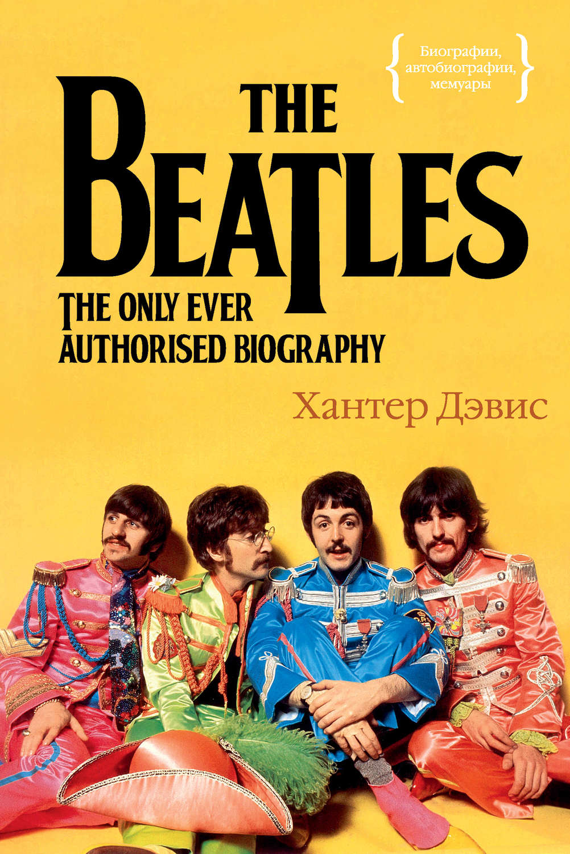 The beatles книга скачать бесплатно