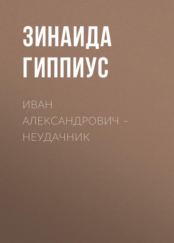 Иван Александрович – неудачник