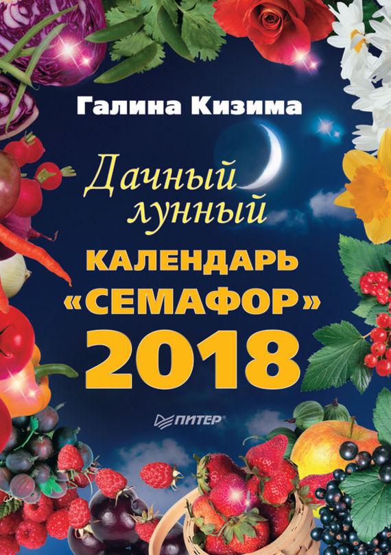 цены Галина Кизима Дачный лунный календарь «Семафор» на 2018 год