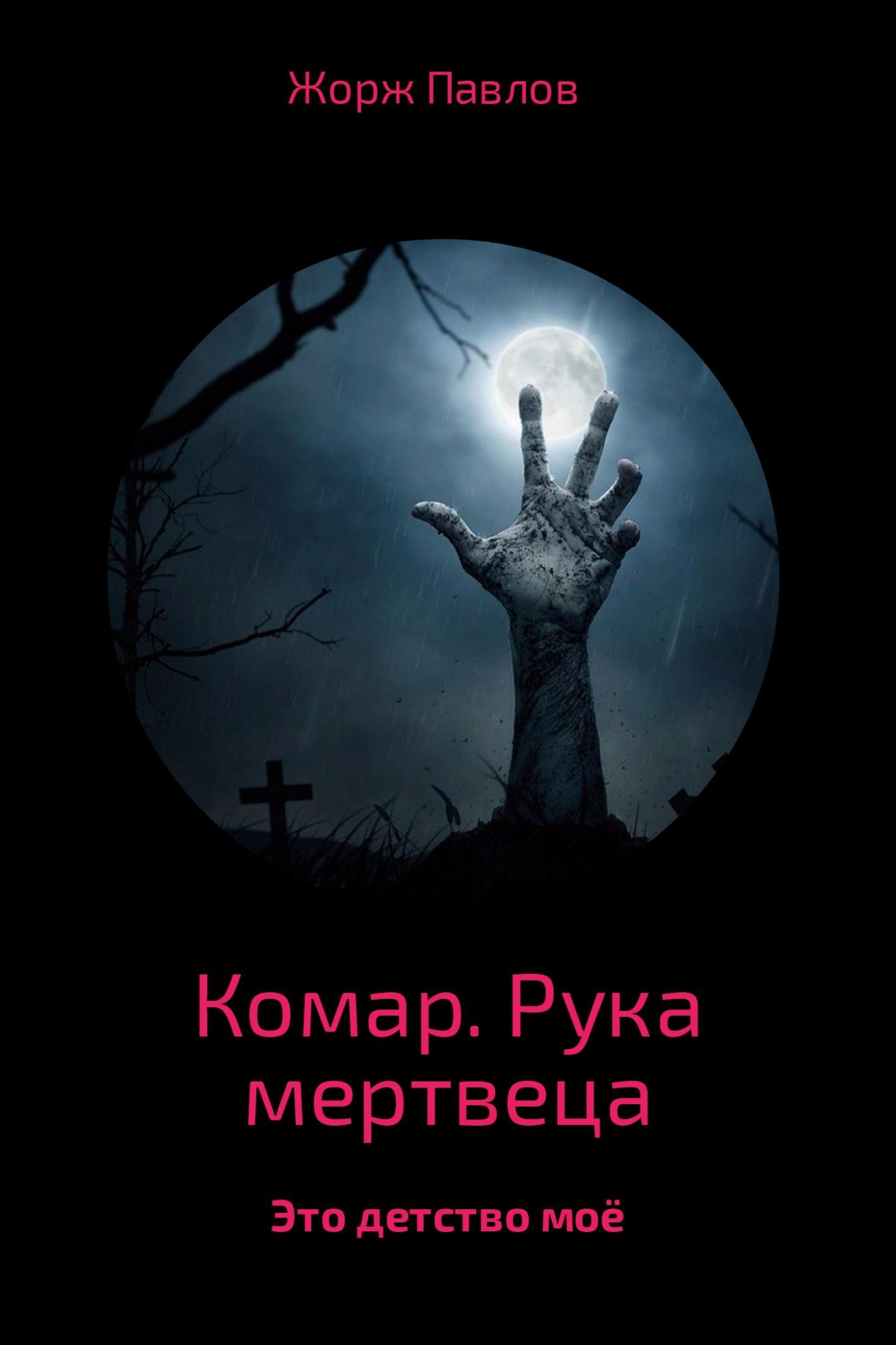 Жорж Павлов Комар. Рука мертвеца детство лидера