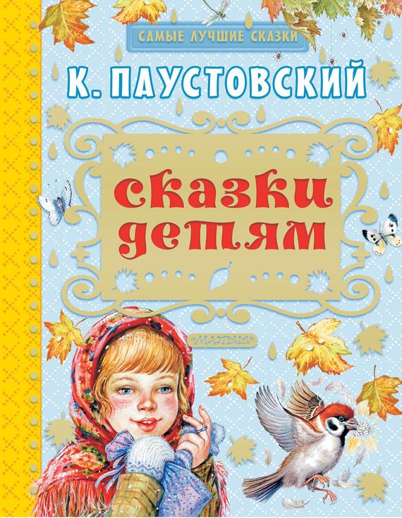 К. Г. Паустовский Сказки детям (сборник) к паустовский сказки детям