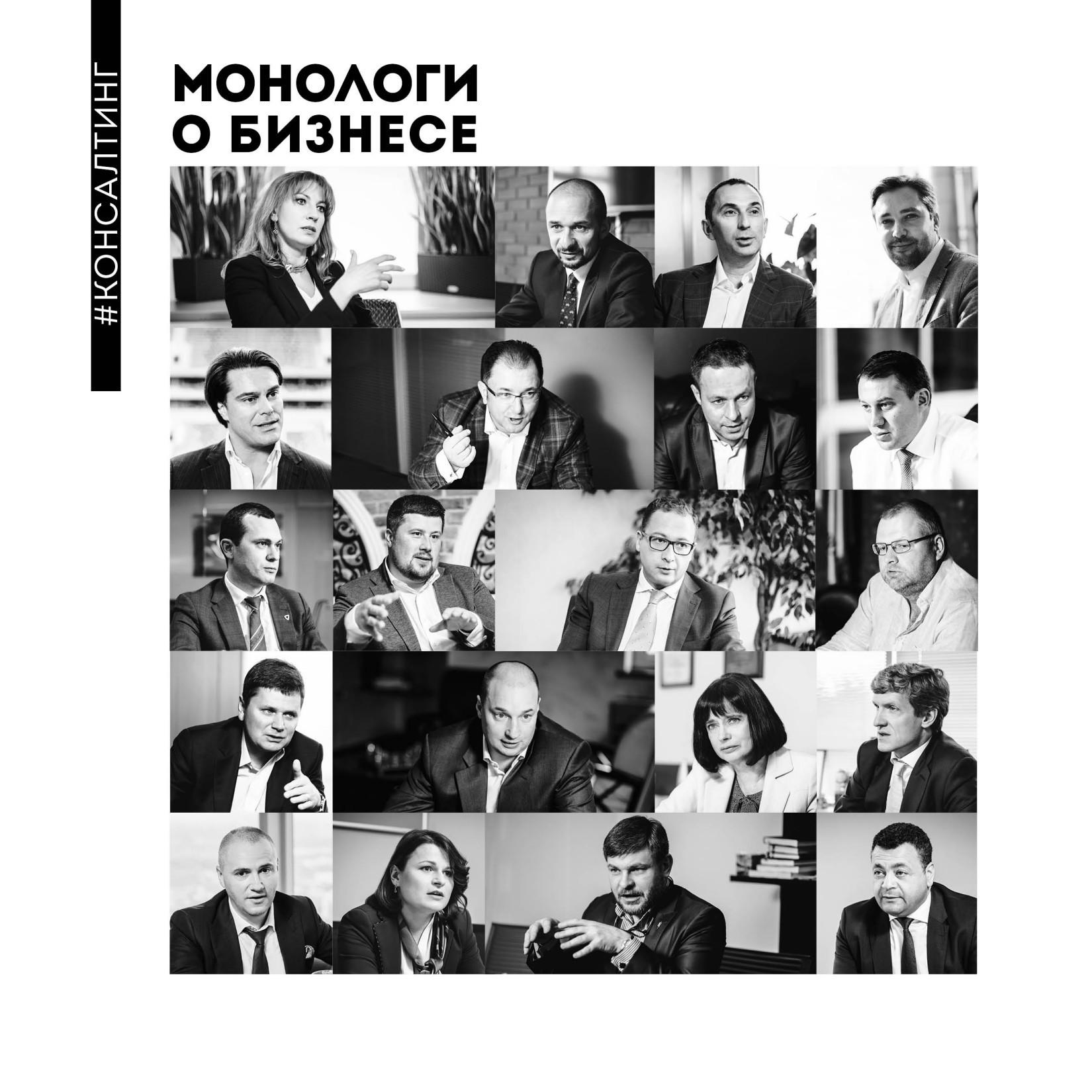 Алена Александровна Шевченко Монологи о бизнесе. Консалтинг цена