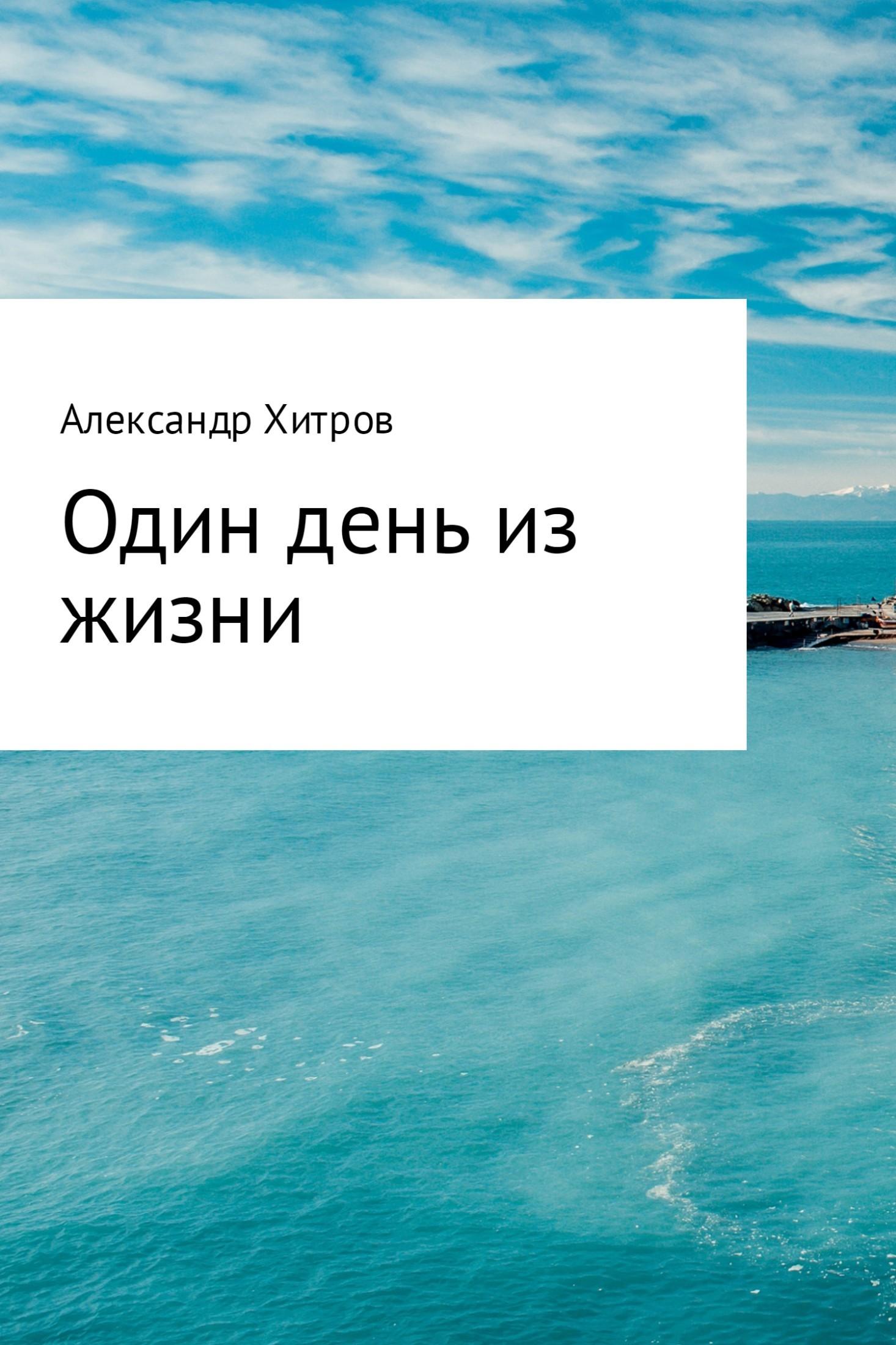 Александр Борисович Хитров Один день из жизни