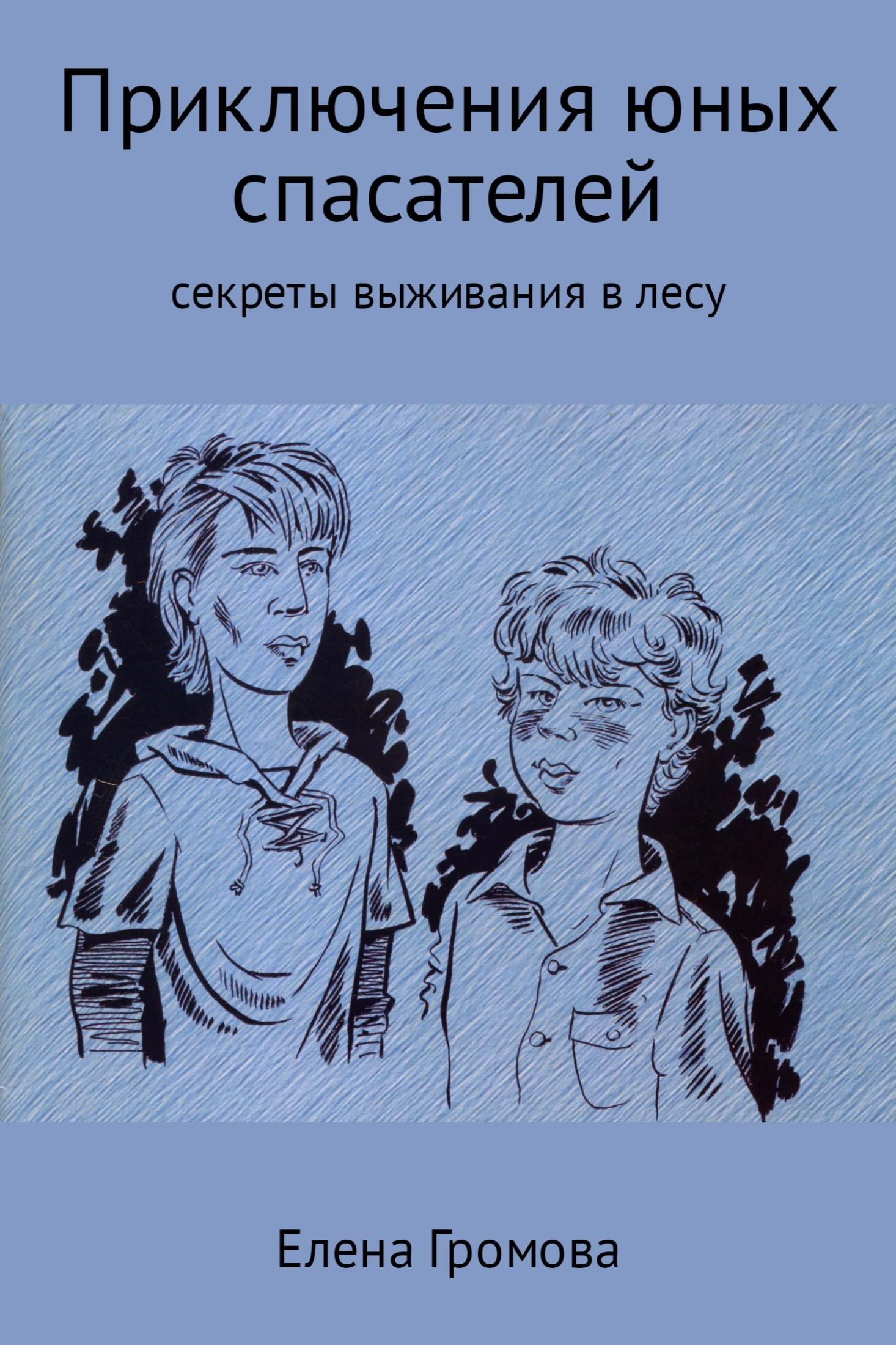 Елена Алексеевна Громова бесплатно