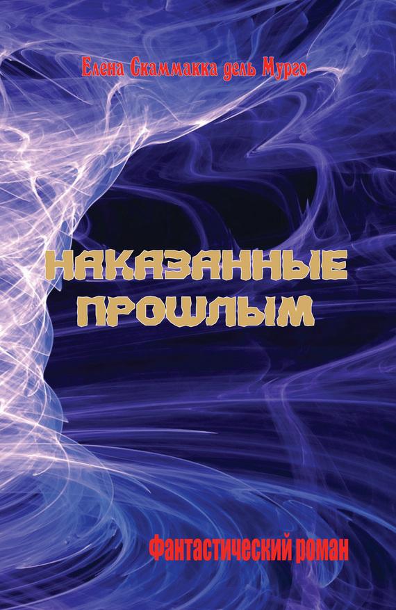 Обложка книги Наказанные прошлым, автор Елена Скаммакка дель Мурго