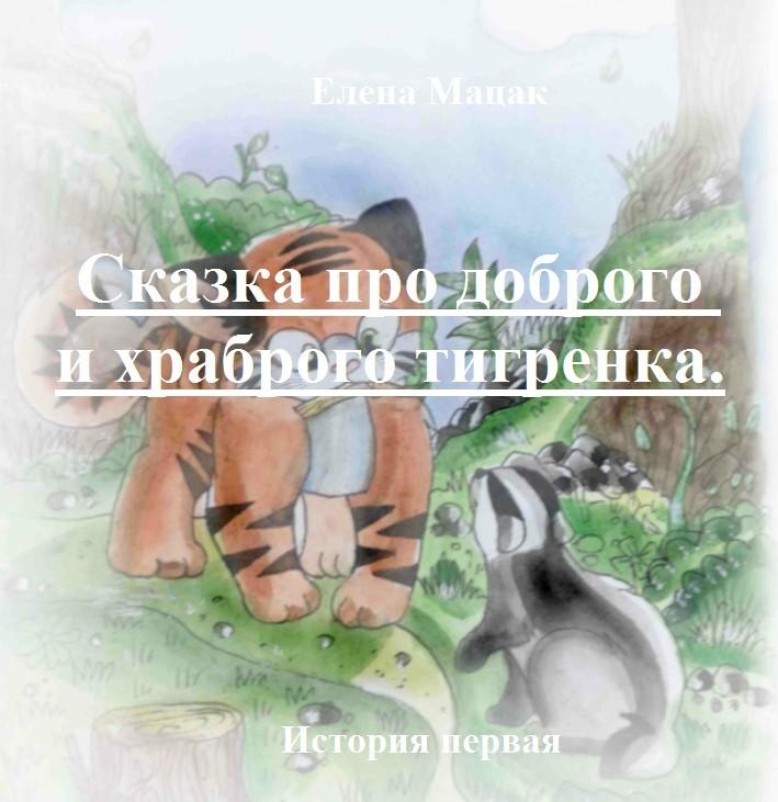 Елена Мацак бесплатно