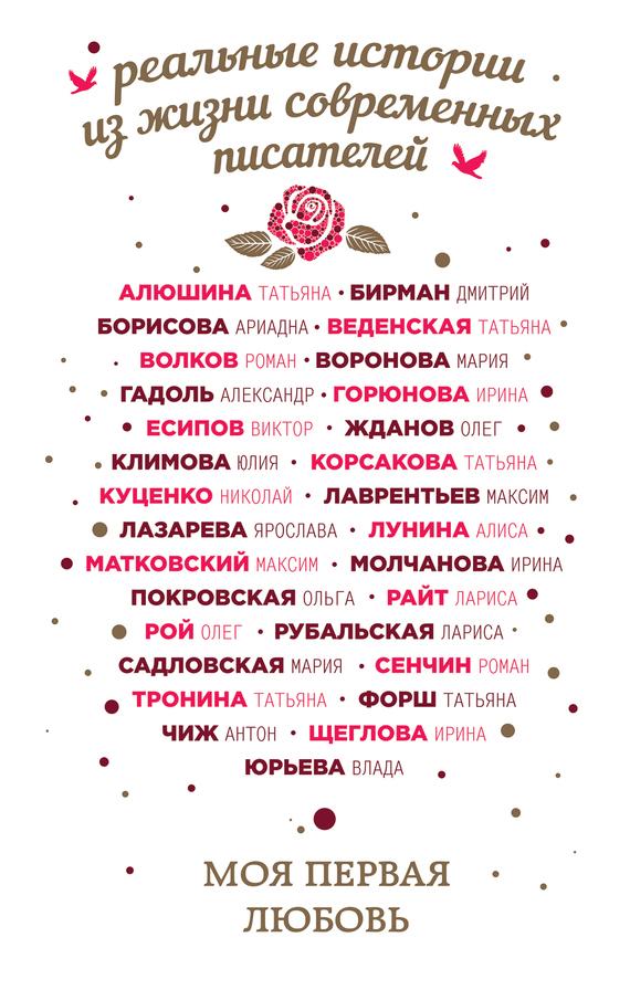 Лариса Райт, Татьяна Алюшина - Моя первая любовь (сборник)