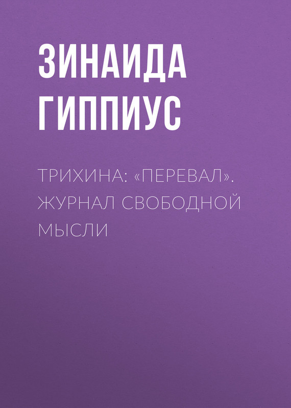 Зинаида Гиппиус Трихина: «Перевал». Журнал свободной мысли