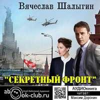 Вячеслав Шалыгин - Секретный фронт