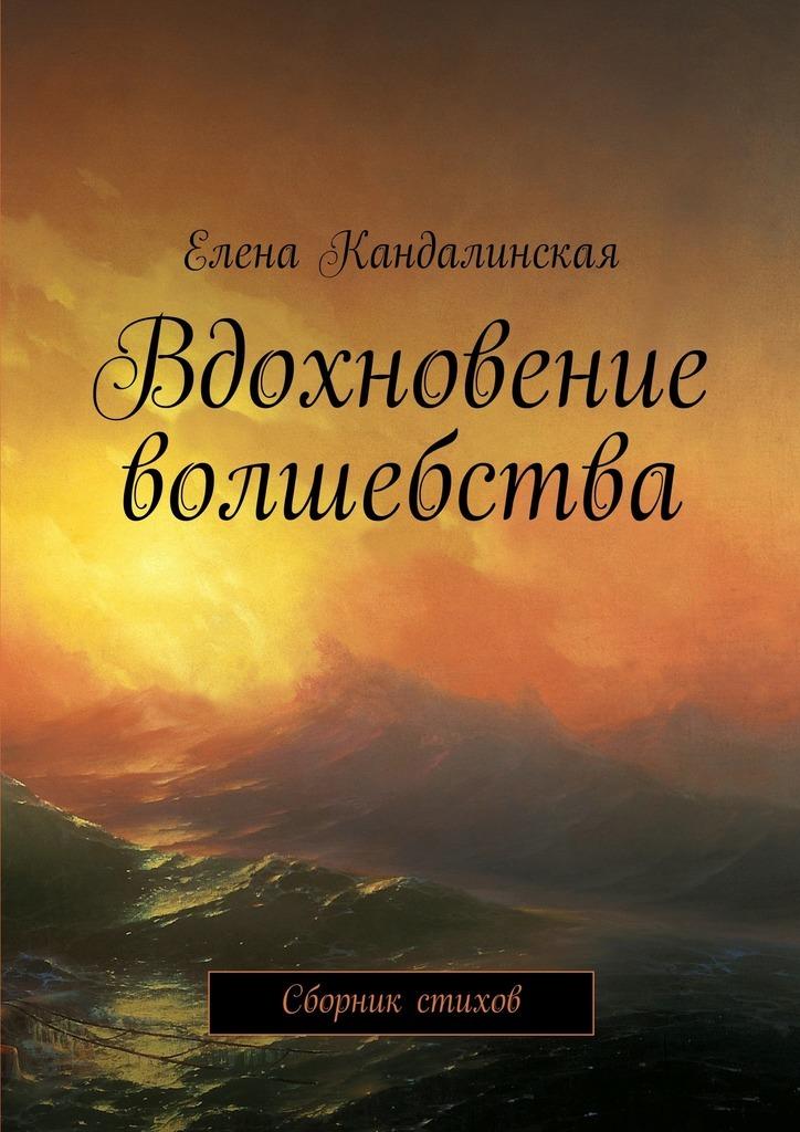 Елена Кандалинская Вдохновение волшебства. Сборник стихов волшебство сборник мульфильмов 4 в 1