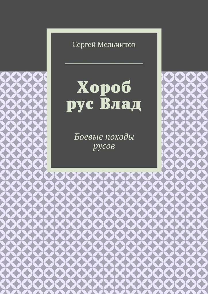 Сергей Мельников бесплатно