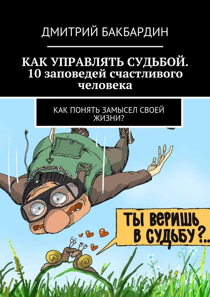 Дмитрий Бакбардин бесплатно