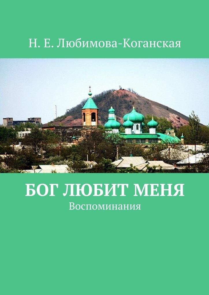 Н. Е. Любимова-Коганская Бог любитменя. Воспоминания калининград землю в зеленополье