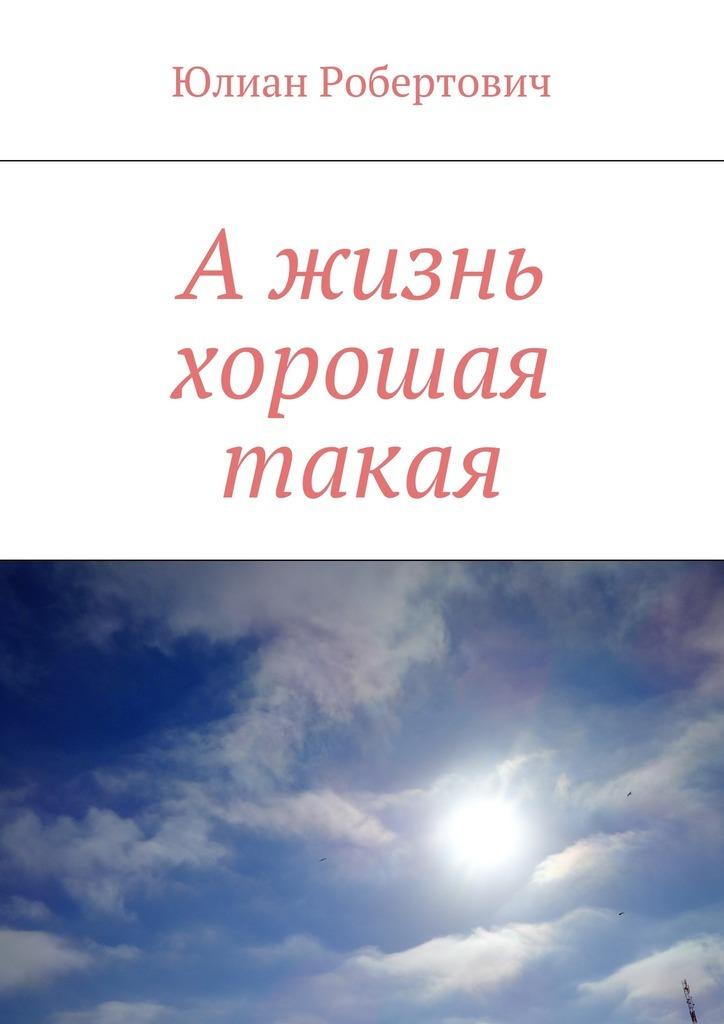 Юлиан Робертович бесплатно