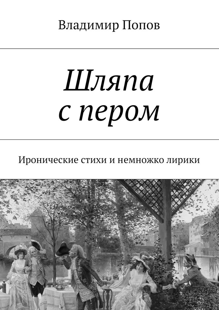 Владимир Попов Шляпа спером. Иронические стихи инемножко лирики удар отточенным пером