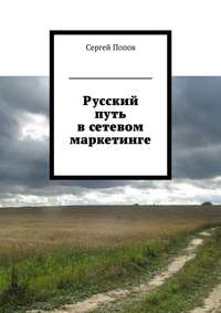 Сергей Попов - Русский путь всетевом маркетинге