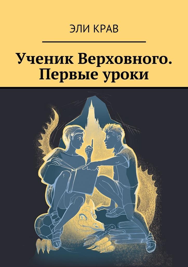 Эли Крав бесплатно
