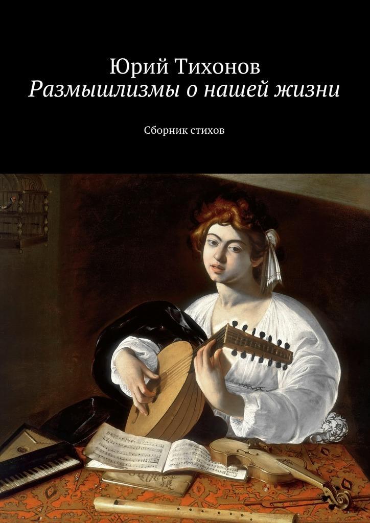 Юрий Геннадьевич Тихонов бесплатно