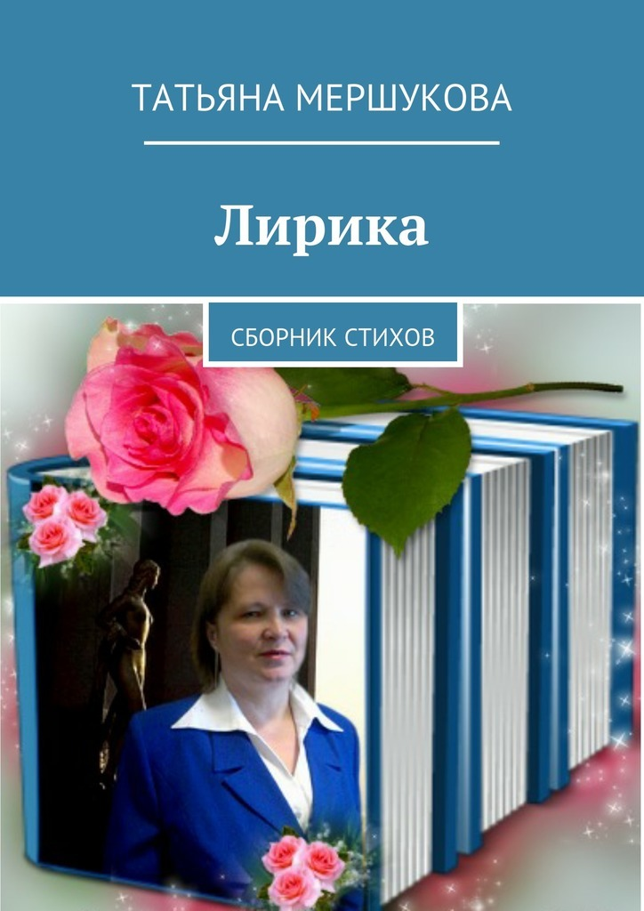 Татьяна Мершукова Лирика. Сборник стихов купить авто конфискат в петрозаводске