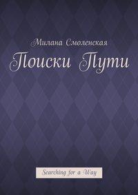 Милана Смоленская - Поискипути. Searching for aWay