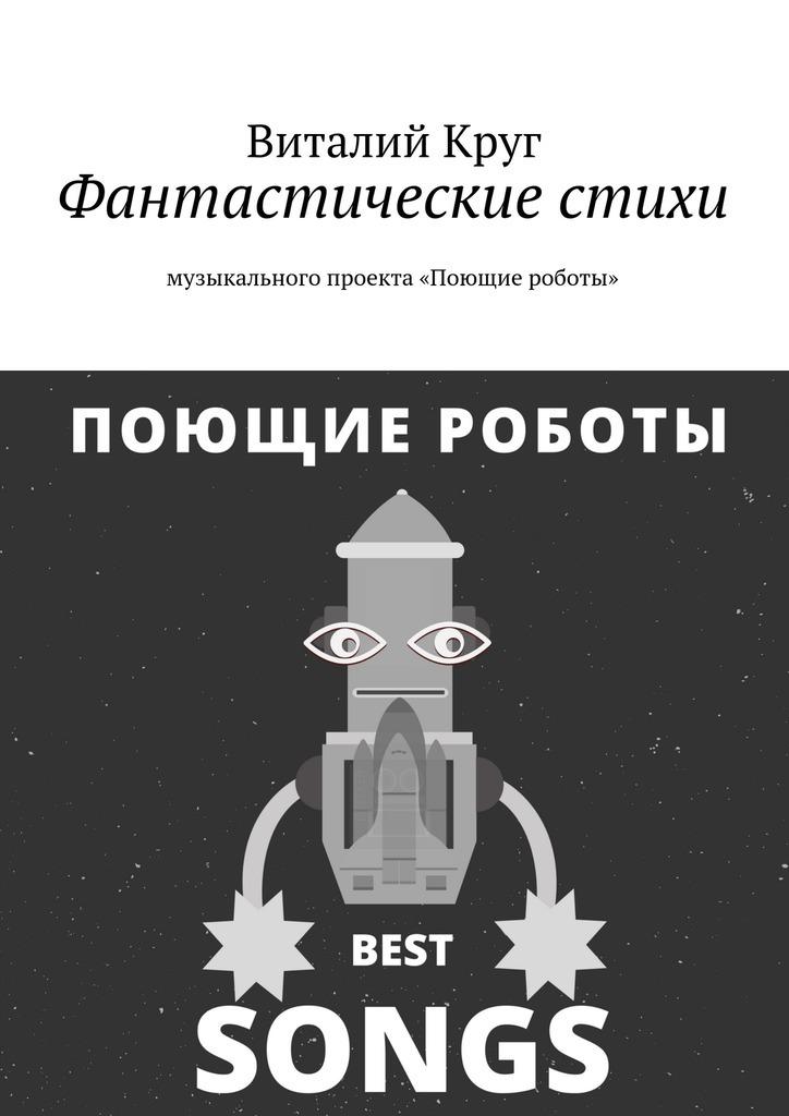 Виталий Круг Фантастические стихи музыкального проекта «Поющие роботы»
