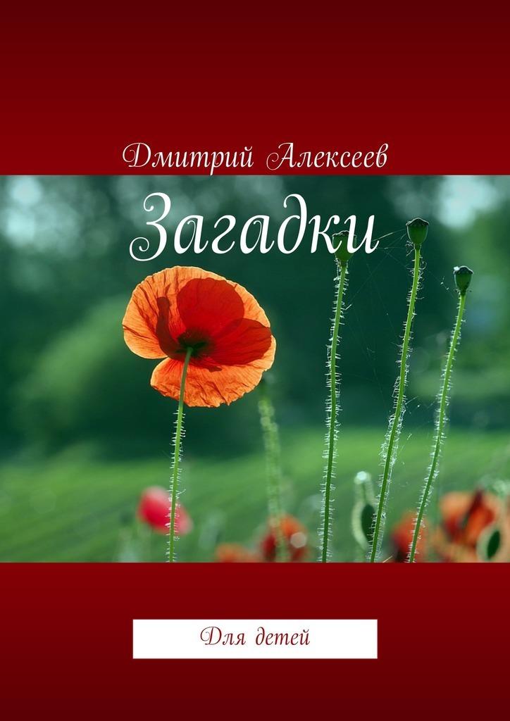 Дмитрий Алексеев бесплатно
