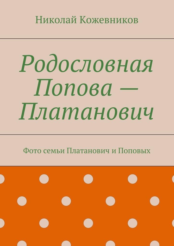 Николай Кожевников Родословная Попова– Платанович. Фото семьи Платанович иПоповых