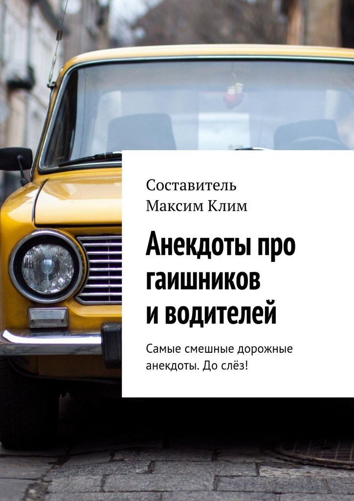 Максим Клим Анекдоты про гаишников и водителей в мире людей и животных забавные истории и анекдоты
