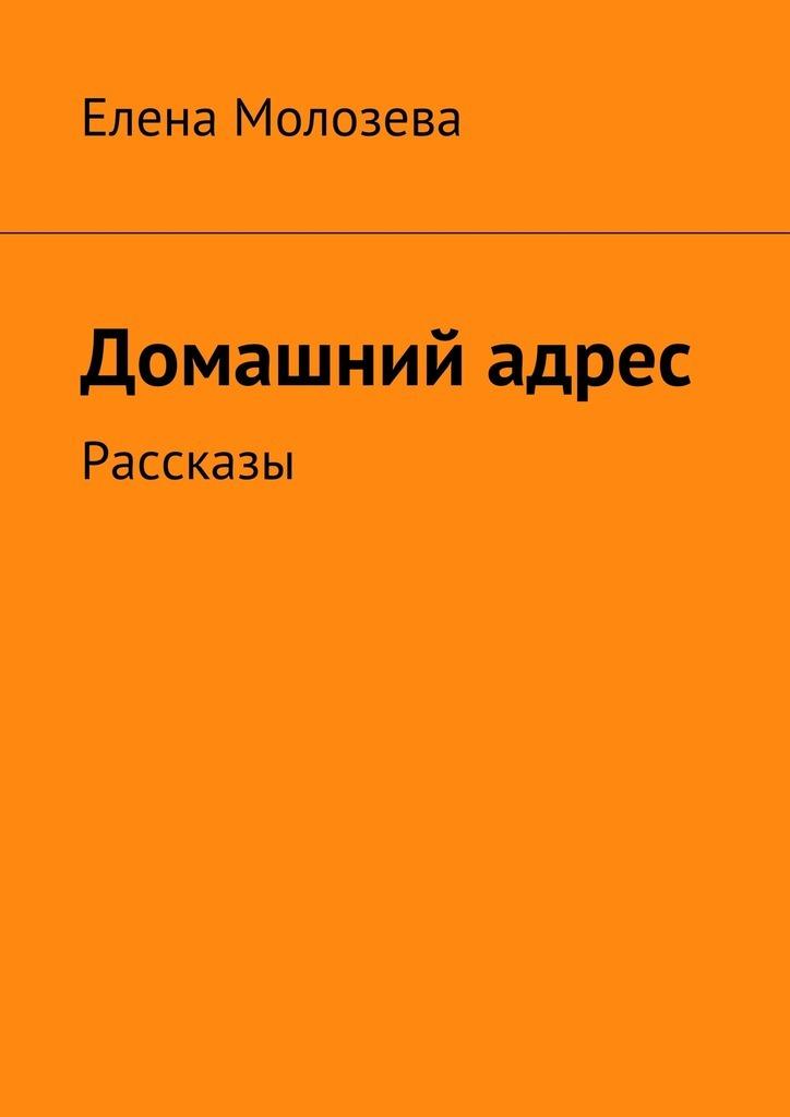 Еле Викторов Молозева Домашний . Рассказы