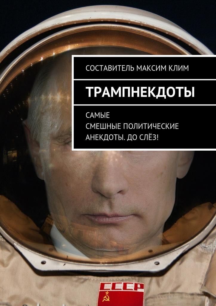 Максим Клим бесплатно