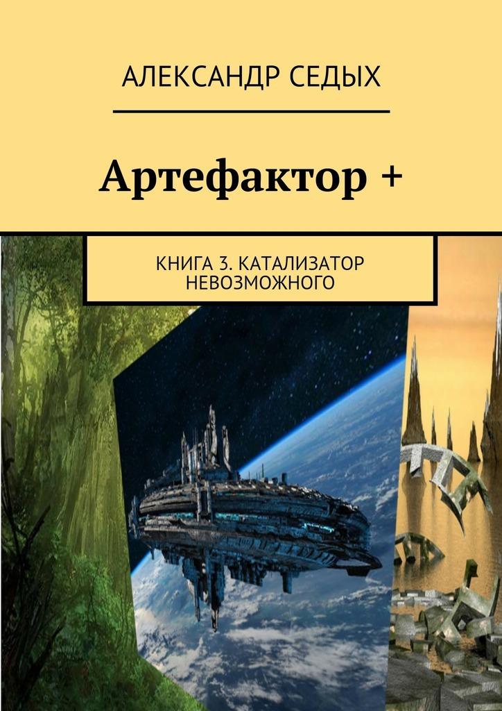Скачать Артефактор +. Книга 3. Катализатор невозможного быстро