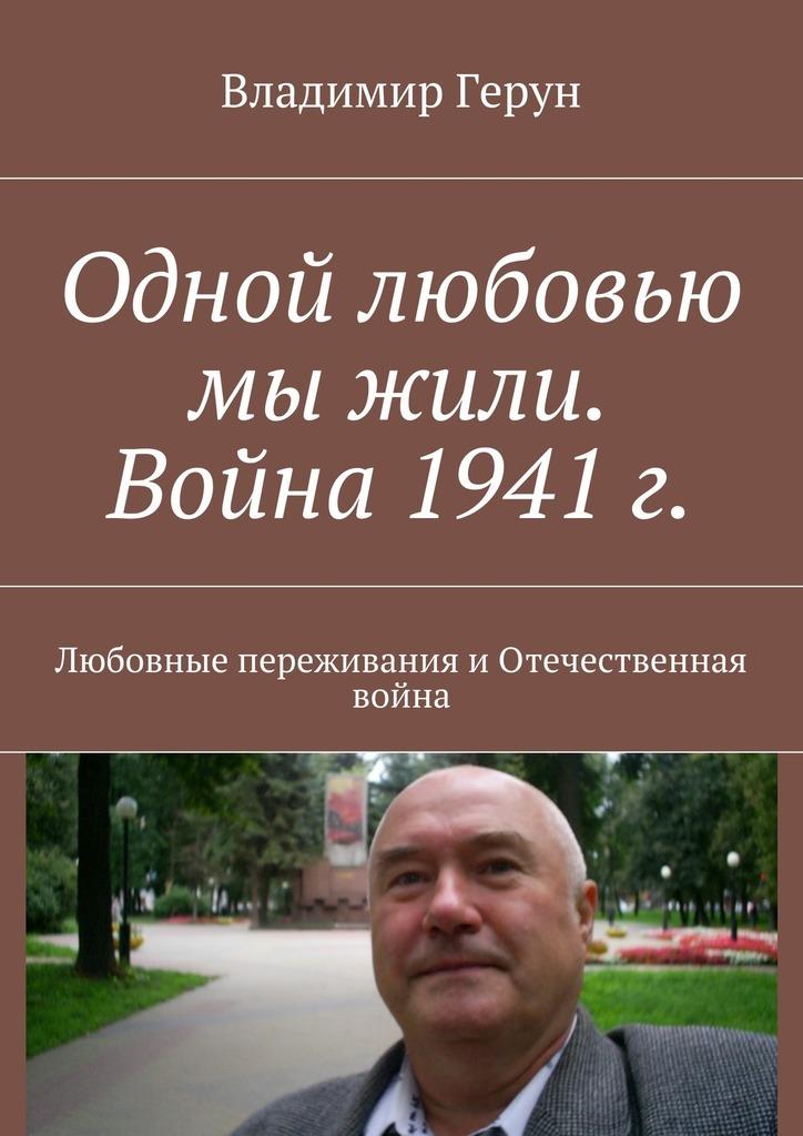 Одной любовью мы жили. Война 1941г. Любовные переживания иОтечественная война