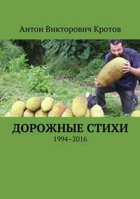 Антон Викторович Кротов - Дорожные стихи. 1994–2016