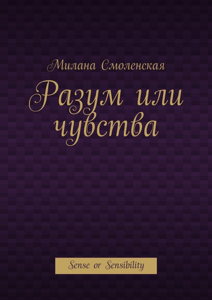 Милана Смоленская Разум или чувства. Sense or Sensibility sense and sensibility