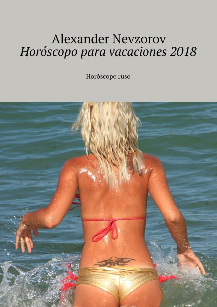 Alexander Nevzorov Horóscopo para vacaciones2018. Horóscoporuso