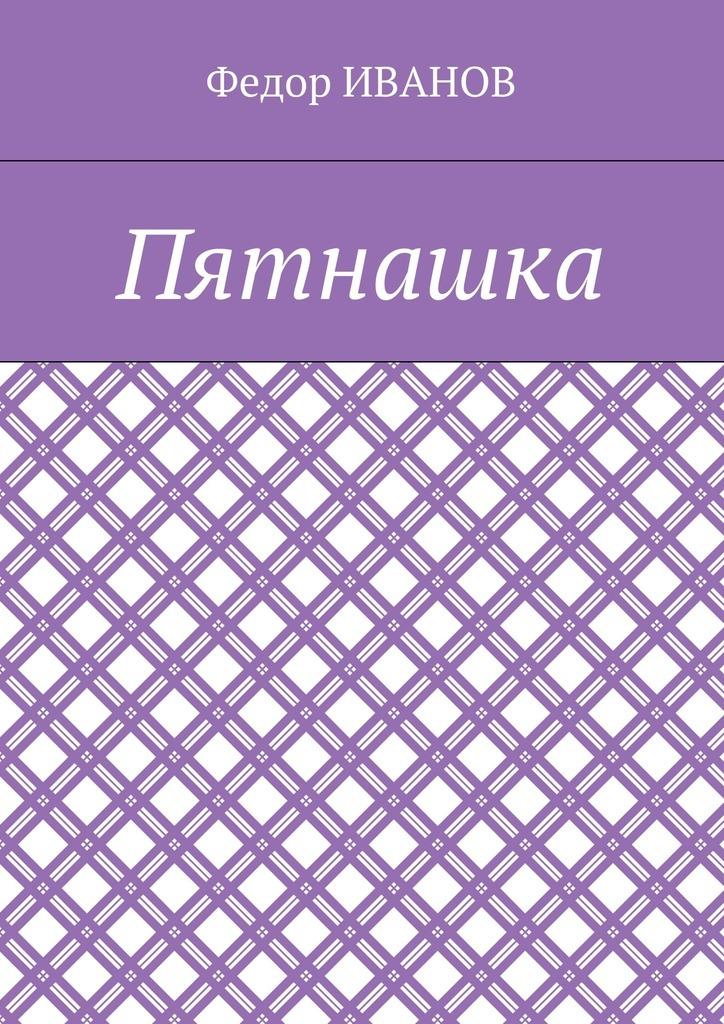 Федор Иванов Пятнашка федор иванов альфия