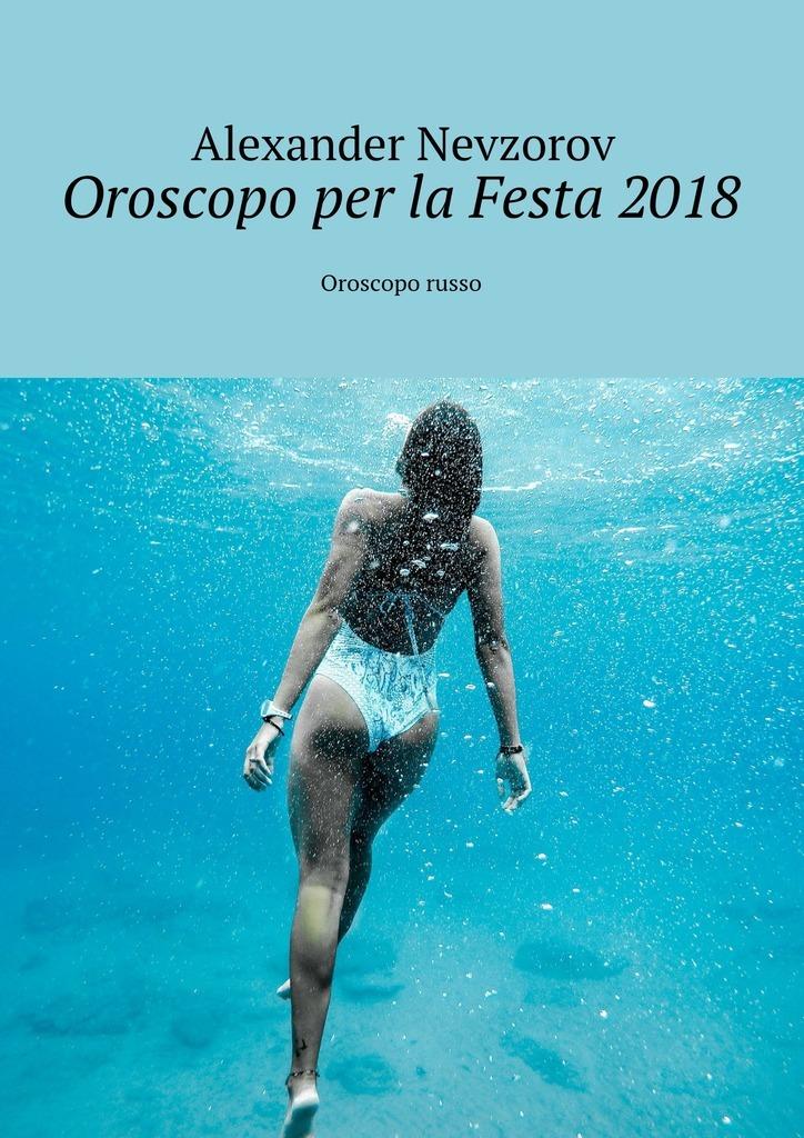 Alexander Nevzorov Oroscopo per la Festa2018. Oroscopo russo ISBN: 9785448569036 alexander nevzorov 2056 einweihungsparty