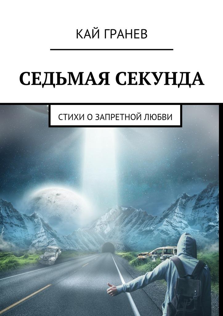 Кай Гранев Седьмая секунда. Стихи о запретной любви клод изнер мумия из бютт о кай page 5