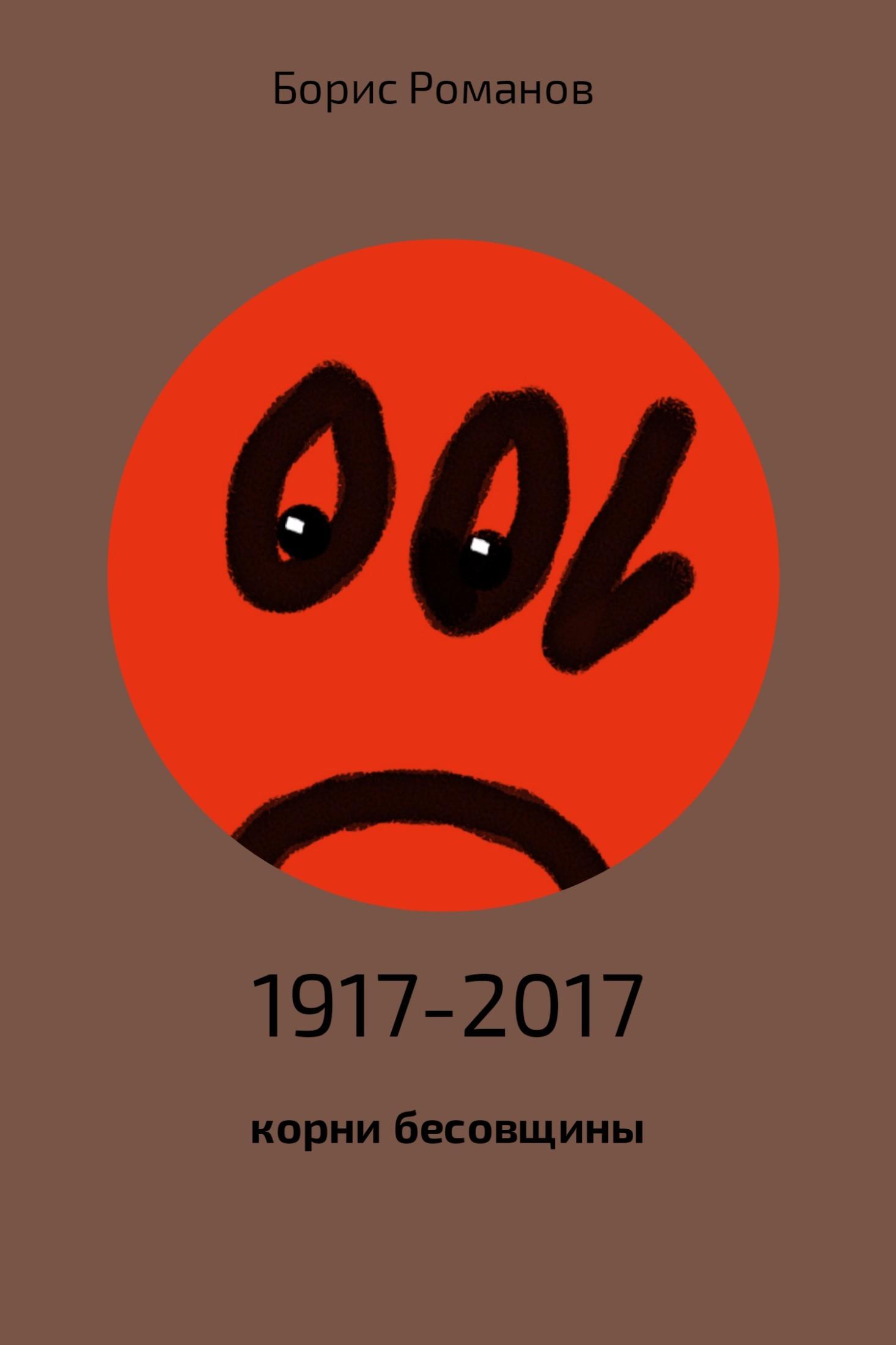 1917-2017: корни бесовщины