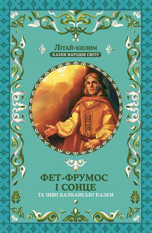 Народна творчість Фет-Фрумос і сонце та інші балканські казки сергій жадан біг мак та інші історії