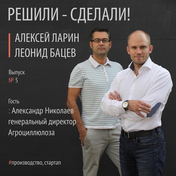 Алексей Ларин Александр Николаев: «Производство бумаги может быть безотходным» как купить мебель николаев бу