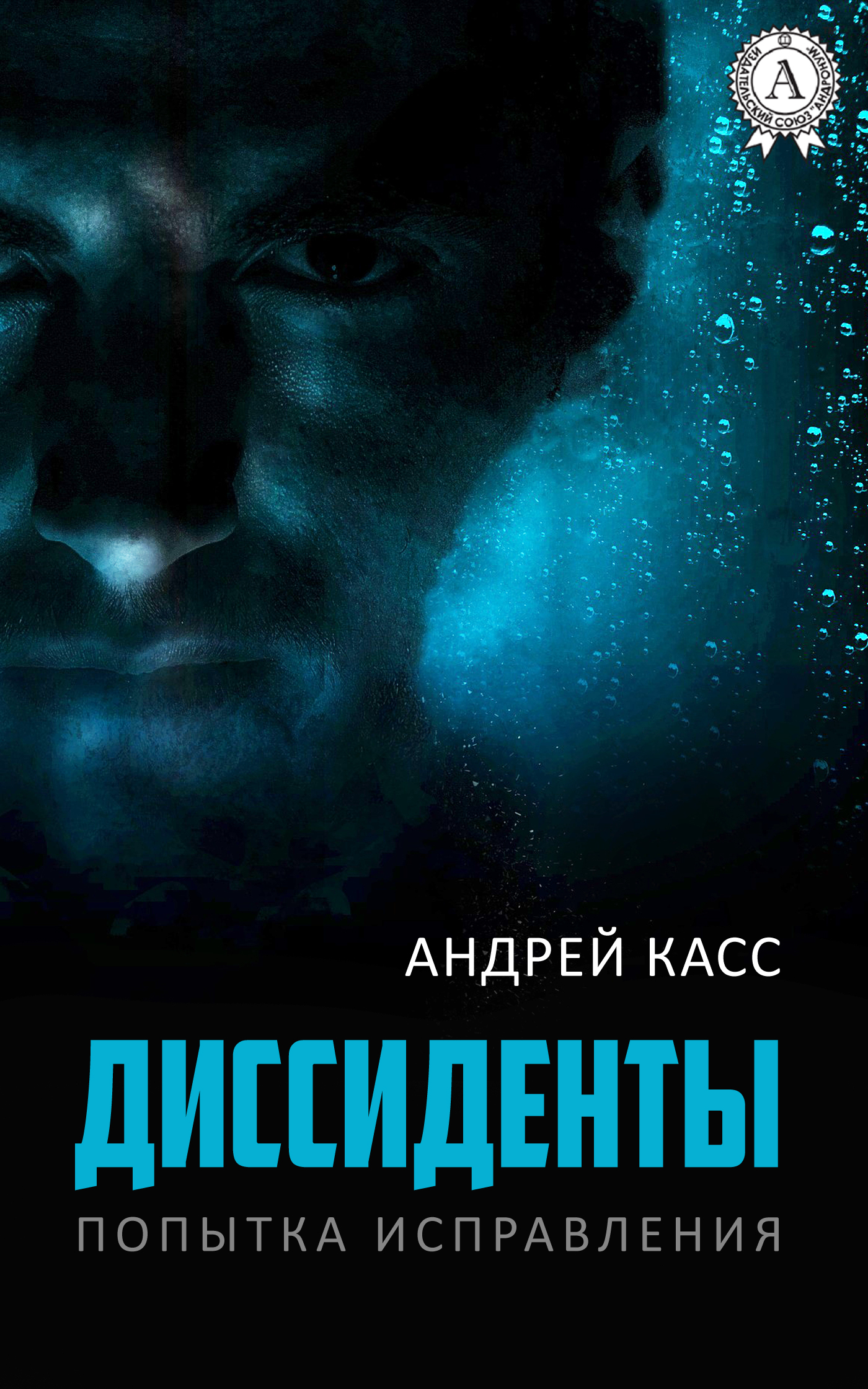 Андрей Касс - Диссиденты