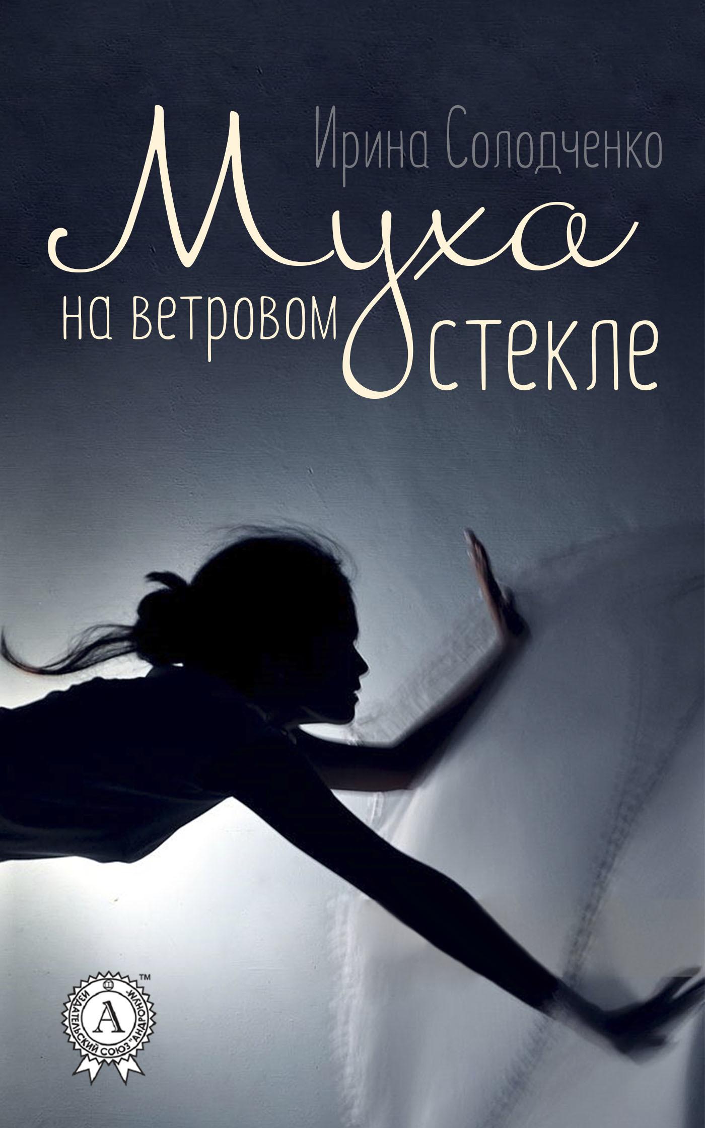 Ирина Солодченко бесплатно