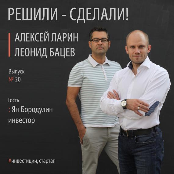 Алексей Ларин ЯнБородулин– успешный бизнесмен иначинающий инвестор проект дома из сруба